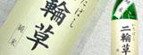 板橋限定!純米清酒「二輪草」の通販はこちら >>
