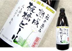 板橋地ビール 「熟成 板橋ビール」