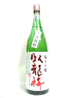 臥龍梅 純米吟醸 袋吊り雫酒(生原酒) 五百万石