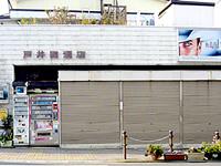 【信頼と安心感】 創業113年の老舗酒店
